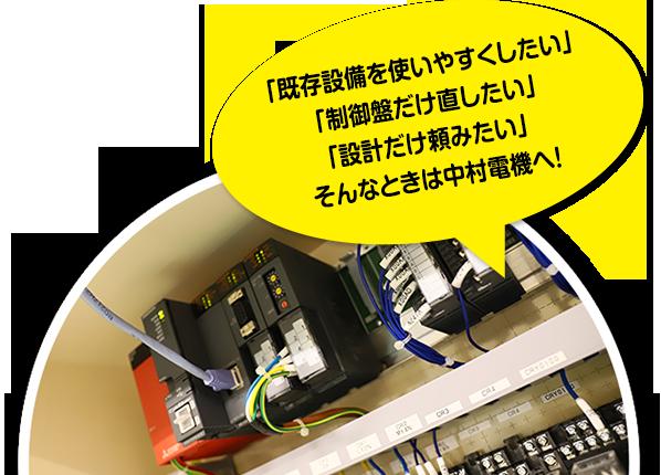 「既存設備を使いやすくしたい」「制御盤だけ直したい」「設計だけ頼みたい」そんなときは中村電機へ!