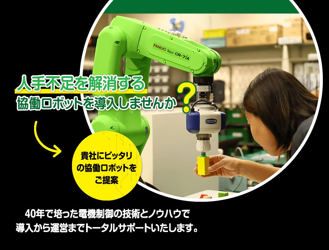 人手不足を解消する協働ロボットを導入しませんか