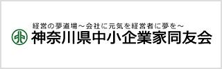 神奈川県中小企業家同友会