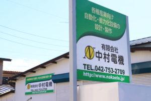 中村電機の看板